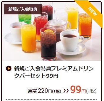 ココス「新規ご入会特典セットドリンクバー99円」