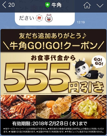 牛角LINE555円クーポン