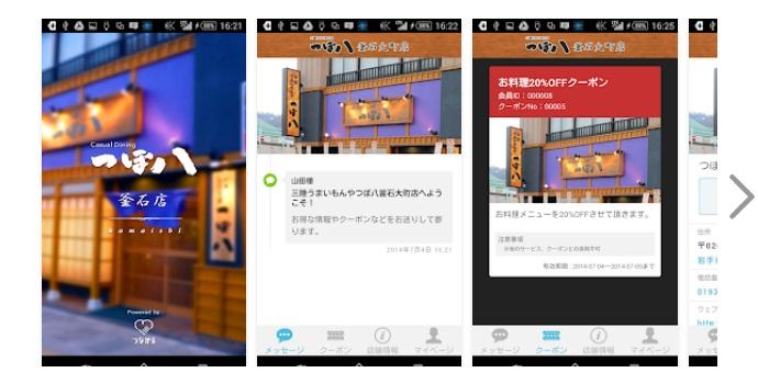 つぼ八アプリ