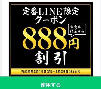 牛角LINE888円クーポン