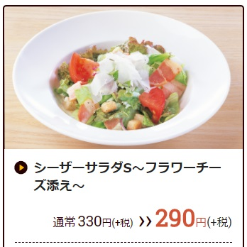 ココス「シーザーサラダS~フラワーチーズ添え~」