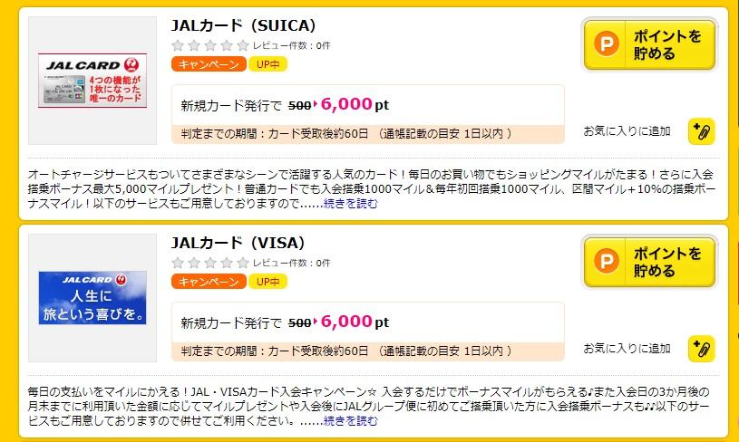 ロイヤルホスト「JALカードとハピタス」