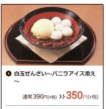 ココス「白玉ぜんざい~バニラアイス添え~」