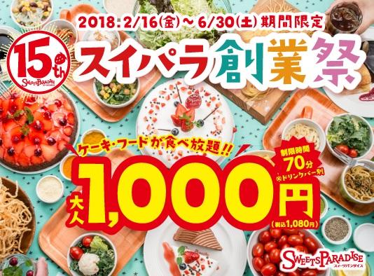 スイーツパラダイス創業15周年1000円キャンペーン2018年2月16日~6月30日