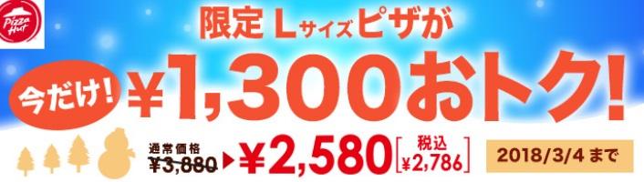 dデリバリー1300円オフ2018年3月4日まで
