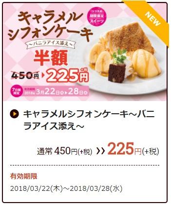 ココス「キャラメルシフォンケーキ~バニラアイス添え~」3月22日