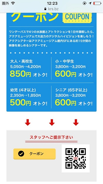 横浜・八景島シーパラダイスメール会員割引ワンデーパス