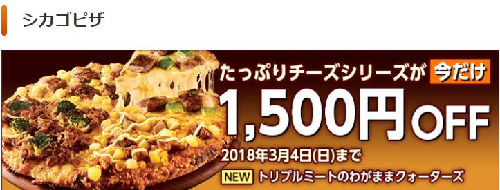 dデリバリーシカゴピザたっぷりチーズシリーズ1500円オフ3月4日まで