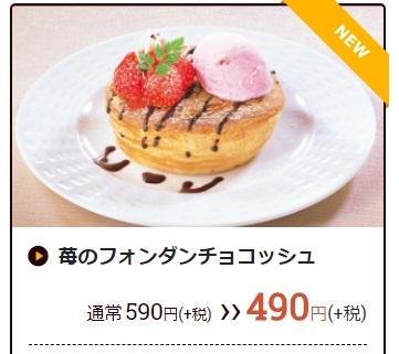 ココス「苺のフォンダンチョコッシュ」