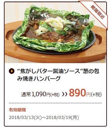 """ココス「""""焦がしバター醤油ソース""""葱の包み焼きハンバーグ」3月13日"""