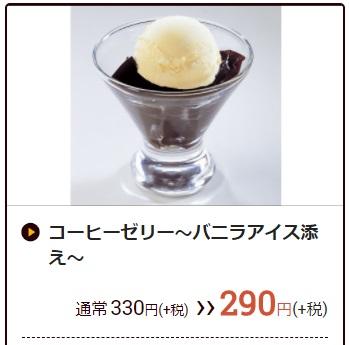 ココス「コーヒーゼリー~バニラアイス添え~」