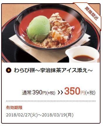 ココス「わらび餅~宇治抹茶アイス添え~」2月27日