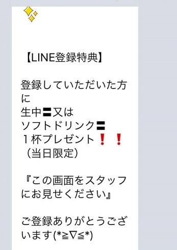 つぼ八LINE