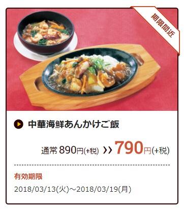 ココス「中華海鮮あんかけご飯」3月13日