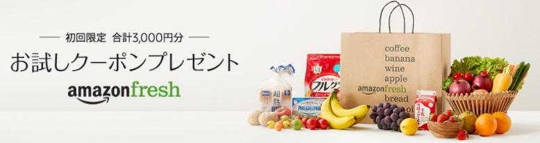 アマゾンフレッシュ初回限定お試し3000円分プレゼント