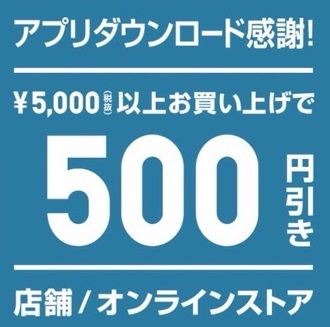 ユニクロアプリ初回500円クーポン