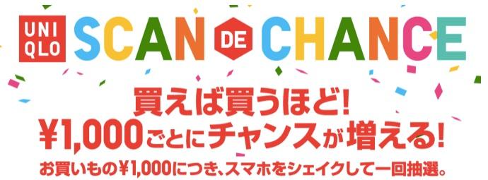 ユニクロアプリさいころ抽選で最大1000円引きクーポン