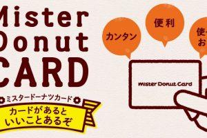 ミスタードーナツカード