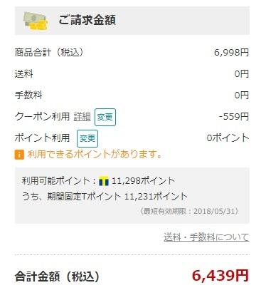 特茶48本をを6439円で購入