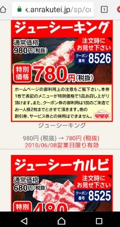 安楽亭パソコンクーポン3-2