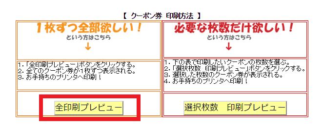 安楽亭パソコンクーポン2