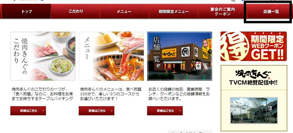 焼き肉きんぐ公式サイト店舗検索