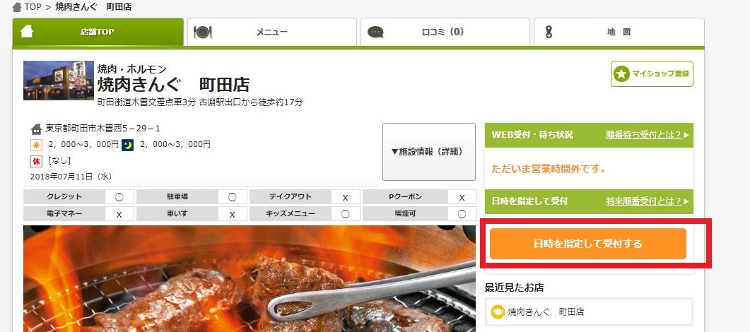 焼肉きんぐ店舗ネット予約日付指定(EPARK)