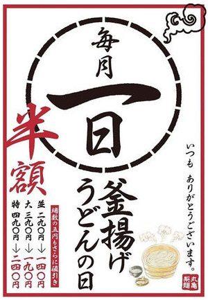 丸亀製麺の毎月1日半額、釜揚げうどん