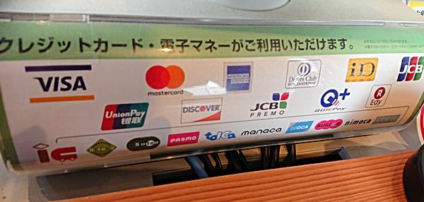 から好しの支払いクレジットカード電子マネー