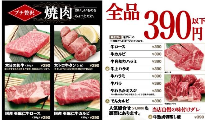 焼肉でん290円、390円メニュー