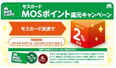 モスカード消費税対応還元キャンペーン2019年10月1日~12月31日