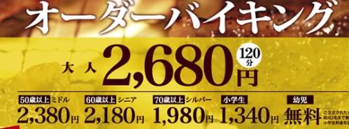 焼肉でん食べ放題オーダーバイキング2680円
