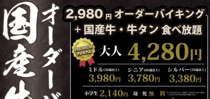 焼肉でん国産牛食べ放題オーダーバイキング4280円