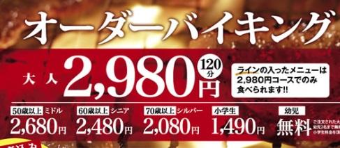 焼肉でん食べ放題オーダーバイキング2980円