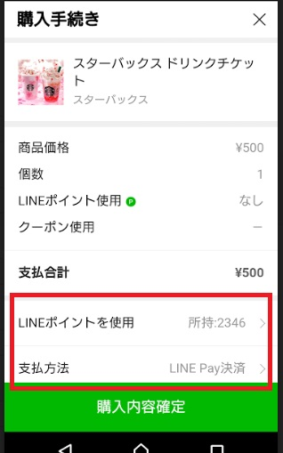 LINEギフト4