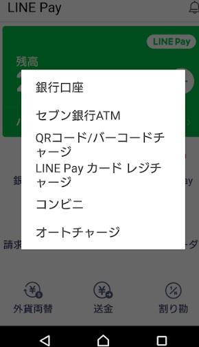 LINEペイの入金2