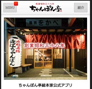 ちゃんぽん亭アプリ