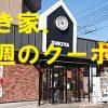 すき家のクーポンline、JAFなど(2019年11月1日~11月15日)