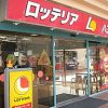 ロッテリア クーポンの入手方法と使い方、ポテト100円?(3月1日~3月21日)