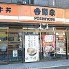 吉野家のクーポン番号コード 50円引き、JAFなど(2020年7月31日まで)